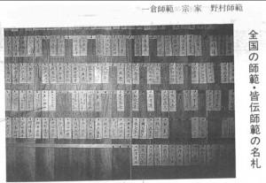 Plaquettes des Shihan au Hombu Japonais. Y est présente la plaquette de Okuyama Shizan, Kaiden Shihan